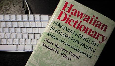 ハワイ語辞書
