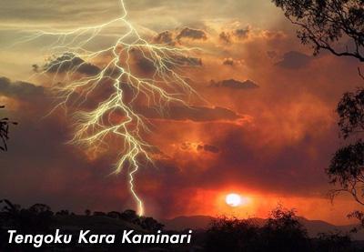 天国から雷