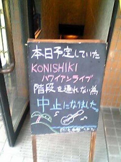 KONISHIKI